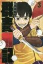 【コミック】群青戦記 グンジョーセンキ(3)の画像