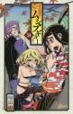 【コミック】常住戦陣!!ムシブギョー(14)の画像