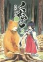 【コミック】くまみこ(2)の画像