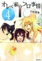 【コミック】オレん家のフロ事情(4)の画像