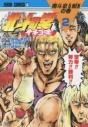【コミック】北斗の拳 イチゴ味(2)の画像