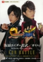 【ムック】『仮面ライダー鎧武/ガイム』キャラクターブック VOL.ONE~FOR BATTLE~の画像