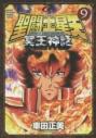 【コミック】聖闘士星矢 NEXT DIMENSION 冥王神話(9)の画像