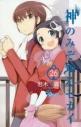 【コミック】神のみぞ知るセカイ(26) 通常版の画像