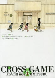 【コミック】クロスゲーム ワイド版(1)