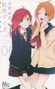 【コミック】虹色デイズ(6)の画像