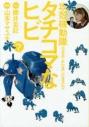 【コミック】攻殻機動隊S.A.C. タチコマなヒビ(7)の画像