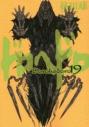 【コミック】ドロヘドロ(19)の画像