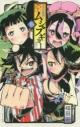 【コミック】常住戦陣!!ムシブギョー(15) 通常版の画像