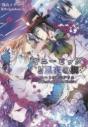 【コミック】ギニーピッグと星夜の楔 ハートの国のアリス~Wonderful Twin World~の画像