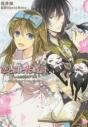 【コミック】恋と嵐と花時計 ハートの国のアリス~Wonderful Twin World~の画像