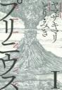 【コミック】プリニウス(1)の画像