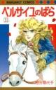 【コミック】ベルサイユのばら(11)の画像
