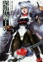 【コミック】境界線上のホライゾン(5)の画像