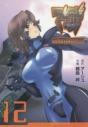 【コミック】マブラヴ オルタネイティヴ(12)の画像
