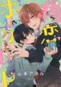 【コミック】偽×恋ボーイフレンドの画像