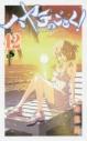 【コミック】ハヤテのごとく!(42) 通常版の画像