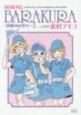【コミック】海月姫外伝 BARAKURA~薔薇のある暮らし~(2)の画像
