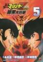 【コミック】真マジンガーZEROvs暗黒大将軍(5)の画像