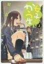 【コミック】女子かう生(2)の画像