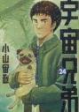 【コミック】宇宙兄弟(24) 通常版の画像
