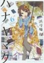 【コミック】ハナヤマタ(6)の画像