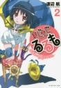 【コミック】まじもじるるも -放課後の魔法中学生-(2)の画像