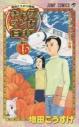 【コミック】ギャグマンガ日和(15)の画像