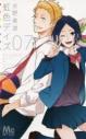 【コミック】虹色デイズ(7) 通常版の画像