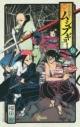 【コミック】常住戦陣!!ムシブギョー(16) 通常版の画像