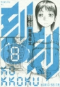 【コミック】刻刻(8)の画像