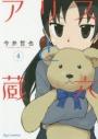 【コミック】アリスと蔵六(4)の画像