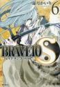 【コミック】BRAVE10 S(6)の画像