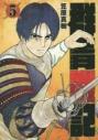 【コミック】群青戦記 グンジョーセンキ(5)の画像