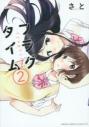 【コミック】フラグタイム(2)の画像