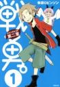【コミック】戦勇。メインクエスト第二章(1)の画像