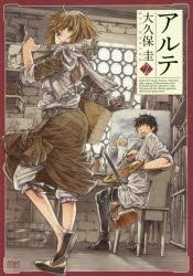 【コミック】アルテ(2)