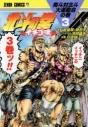 【コミック】北斗の拳 イチゴ味(3)の画像