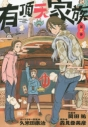 【コミック】有頂天家族(3)の画像