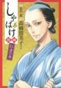 【コミック】しゃばけ漫画 仁吉の巻の画像