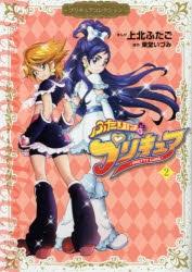 【コミック】ふたりはプリキュア2 プリキュアコレクション