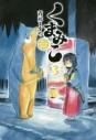 【コミック】くまみこ(3)の画像
