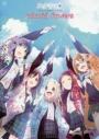 【その他(書籍)】ハナヤマタ TVアニメ公式ガイドブック colorful flowersの画像