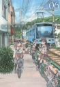 【コミック】南鎌倉高校女子自転車部(6) 通常版の画像