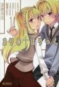 【コミック】まりあ†ほりっく(14) 通常版の画像
