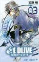 【コミック】エルドライブ【elDLIVE】(3)の画像