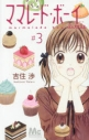 【コミック】ママレード・ボーイ little(3)の画像
