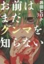 【コミック】お前はまだグンマを知らない(3)の画像