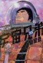 【コミック】宇宙兄弟(25) 通常版の画像
