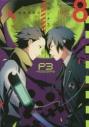 【コミック】ペルソナ3(8)の画像